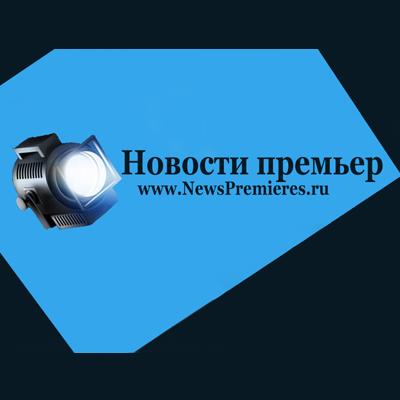 Новости премьер сайт на русском