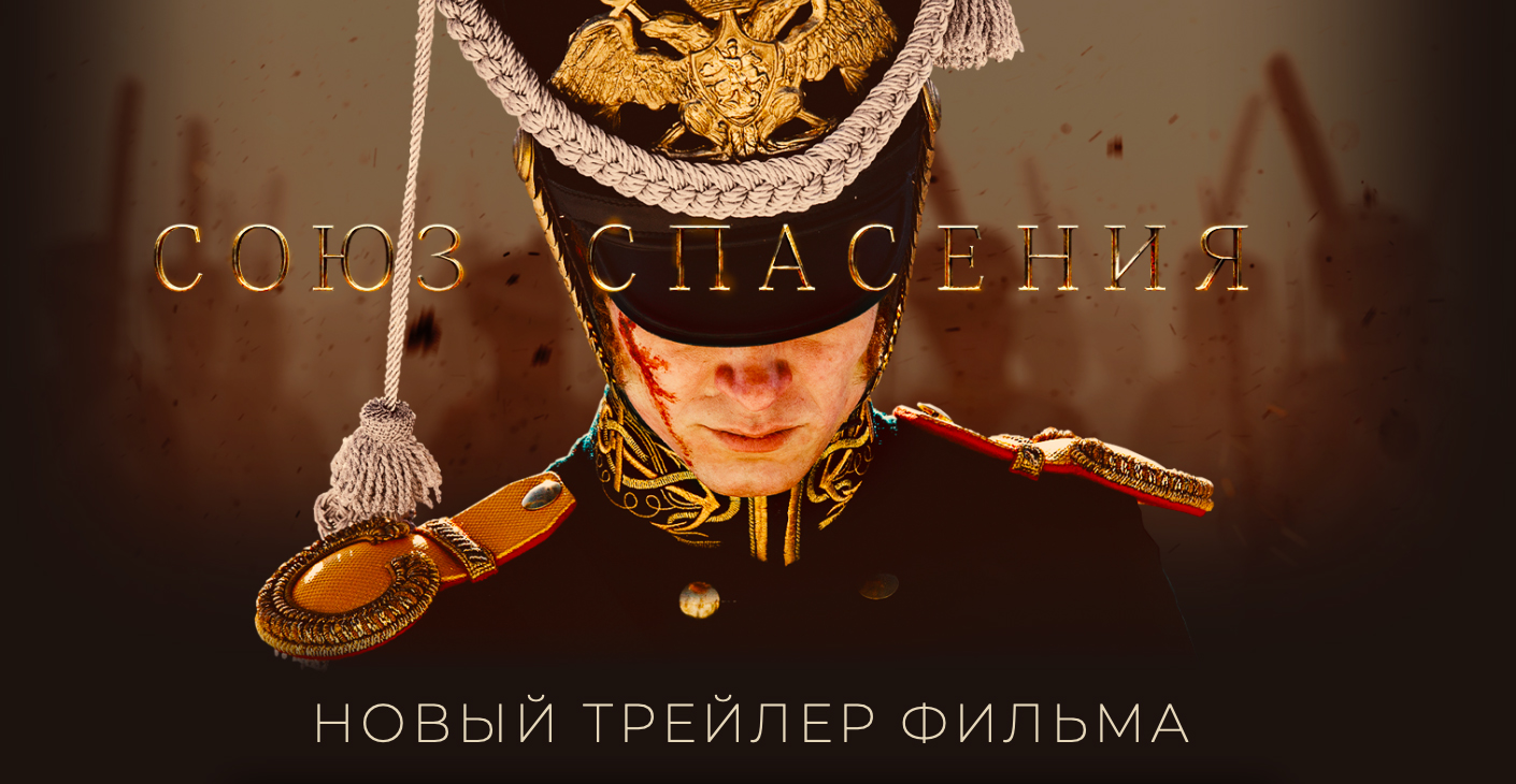 Union of Salvation by Channel One Russia