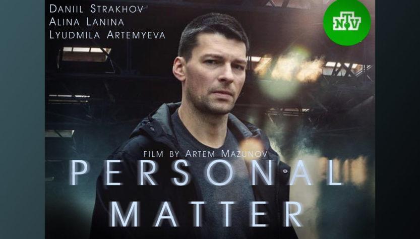 Personal Matter at EFM